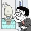 早くトイレに行きたい iPhone / iPad