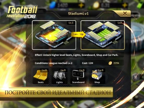 Football Revolution 2018 Скриншоты11