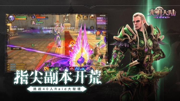 光明大陆-伙伴集结 screenshot-3