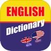 LMDict - English Dictionary