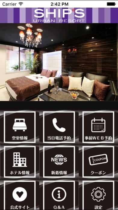 ホテル 千葉県船橋市 HOTEL SHIP'S(ホテル シップス)のおすすめ画像2