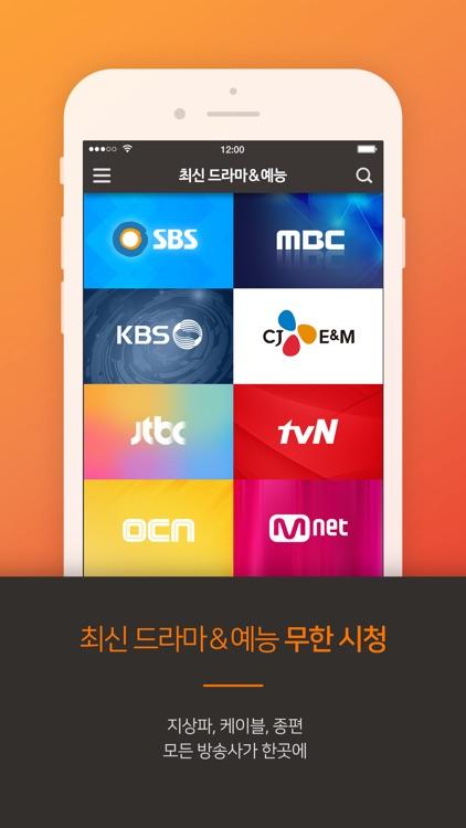 곰TV - 최신영화/TV방송 screenshot-4