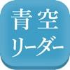 青空リーダー - iPhoneアプリ