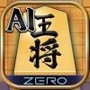 AI将棋 ZEROアイコン
