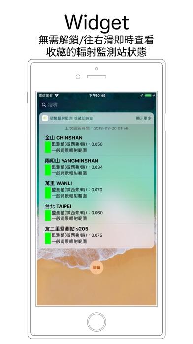 台灣環境輻射監測 screenshot 4