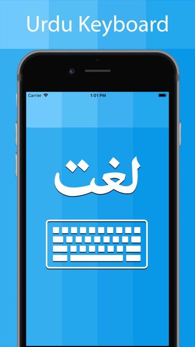 Urdu Keyboard - Type in Urdu screenshot one