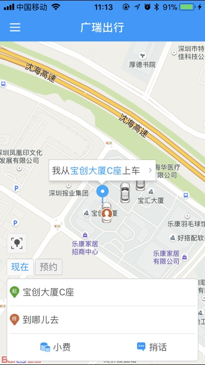 广瑞出行 screenshot-1