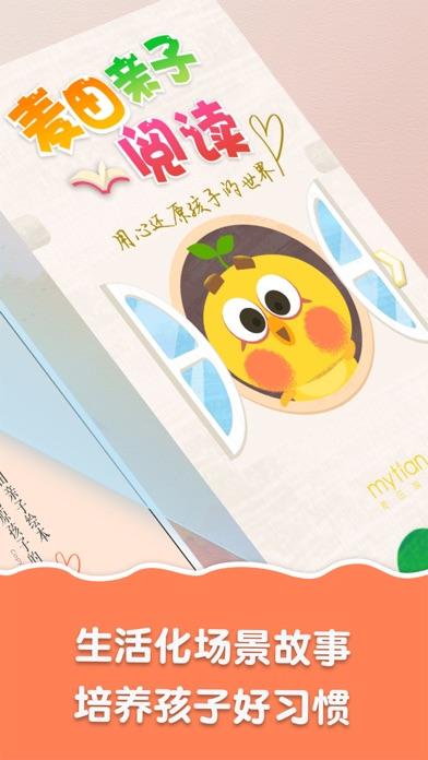 麦田亲子绘本-儿童行为习惯养成