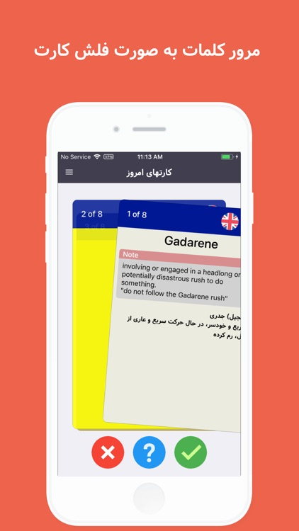 Persian Dictionary - Leitnary