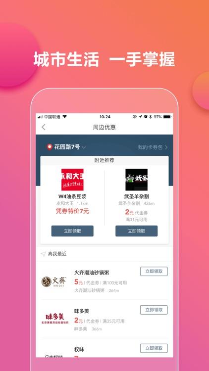 易通行 screenshot-3