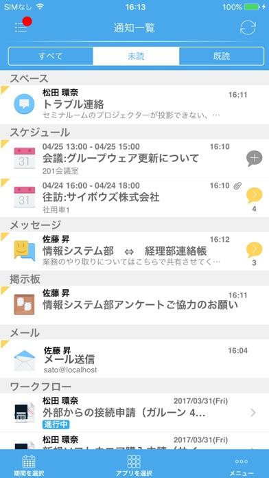 サイボウズ KUNAI ScreenShot1