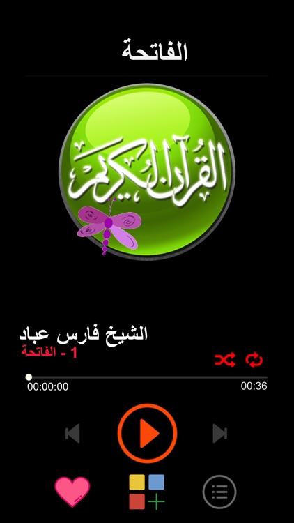 فارس عباد Quran القران الكريم screenshot-3