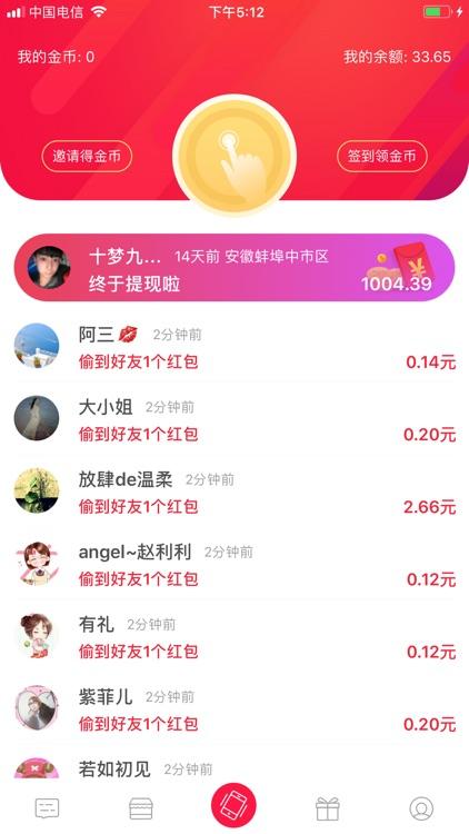 派红包 - 能偷红包的社交app screenshot-3