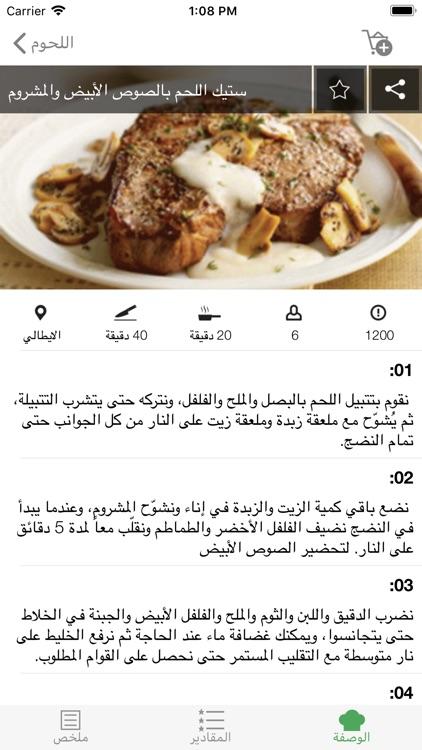 مطبخي - طبخ و اكل و حلويات كيك screenshot-4