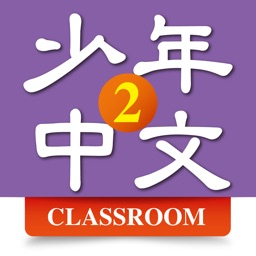 Chinese for Youth Level 2 for Classroom