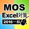 一般対策 MOS Microsoft Excel 2016