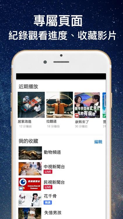 電視第四台:電視劇&新聞直播 screenshot-5