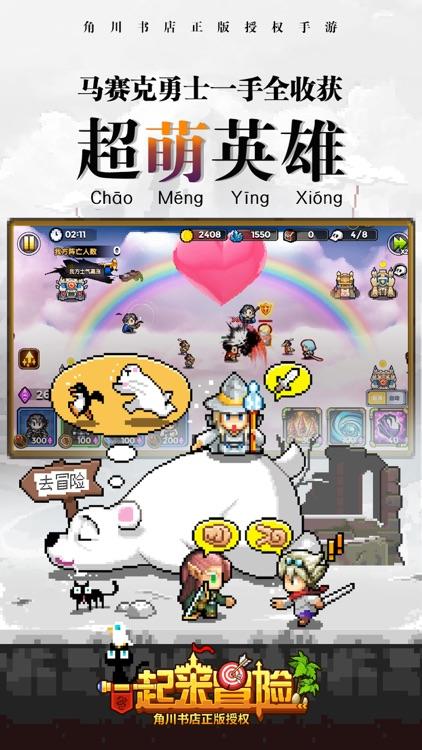 一起来冒险-像素明星大乱斗 screenshot-3