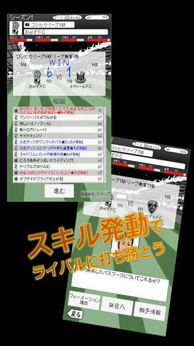 おかずサッカー【育成シミュレーション】のスクリーンショット4