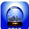 中国水晶交易市场