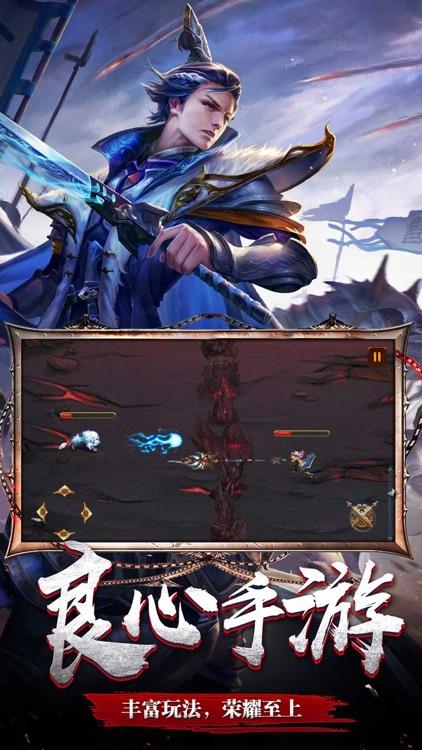 三国:王者争锋 screenshot-3