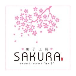菓子工房SAKURA(さくら)