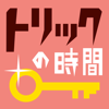 MIKU KURAKI - トリックの時間 - 推理で楽しむ暇つぶしアプリ  artwork