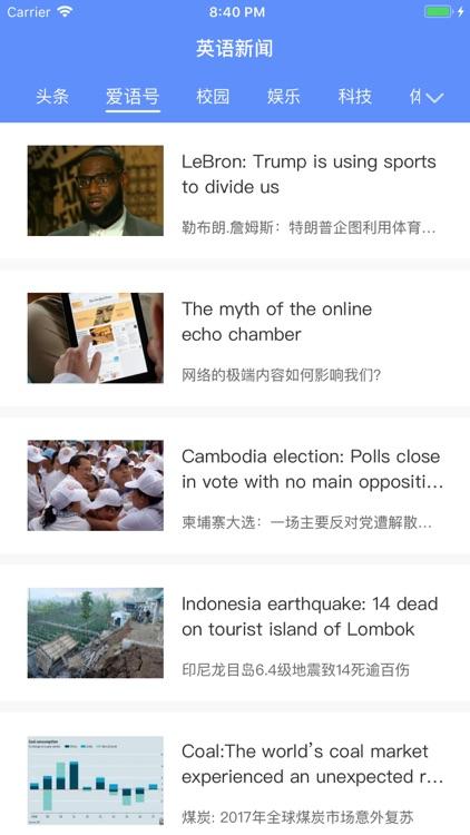 英语新闻-看世界头条新闻学英语