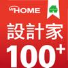 設計家100+ My Home Designer