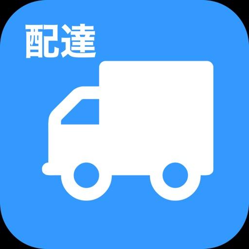 DeliveryAlert - 配達追跡、再配達防止対策