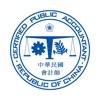中華民國會計師公會全國聯合會課程
