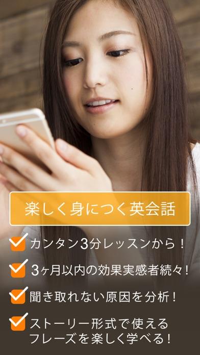 英会話、英語リスニング - スタディサプリENGLISH ScreenShot1