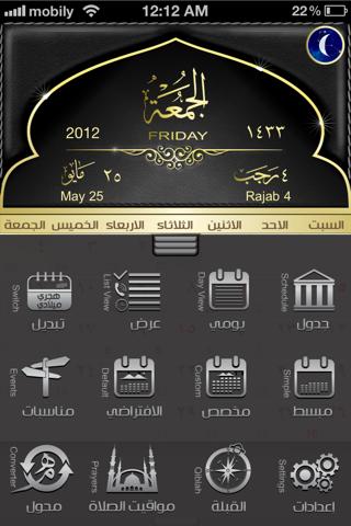 Om AlQura ام القرى - náhled