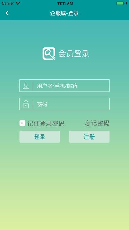 企服城 screenshot-2