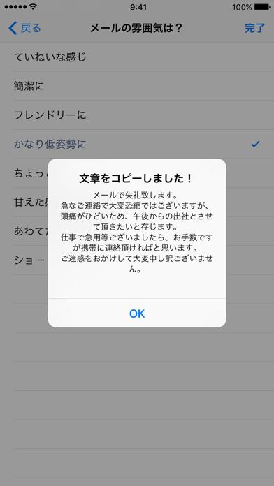 休みの言い訳(会社用) ScreenShot2