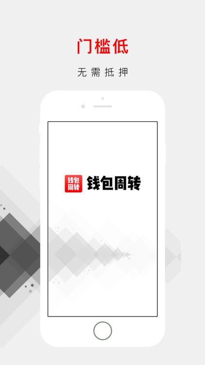 钱包周转-小额分期贷款app