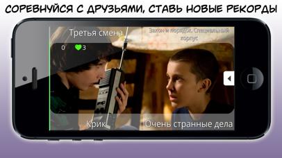 Угадай сериал - Викторина Скриншоты6