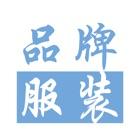 中国品牌服装交易平台 icon
