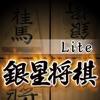 Ginsei Shogi Lite