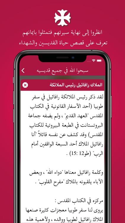 Tamged Coptic screenshot-3