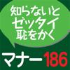社会人のマナー186(角川学芸出版) (ONESWING)-Keisokugiken Corporation