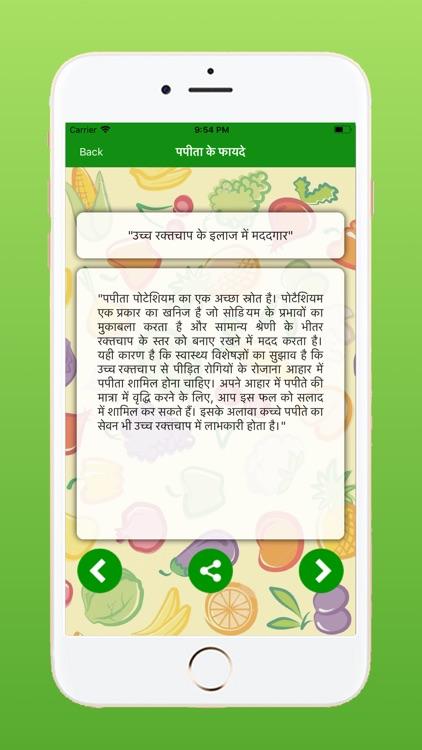 Daily Health Benefits screenshot-3