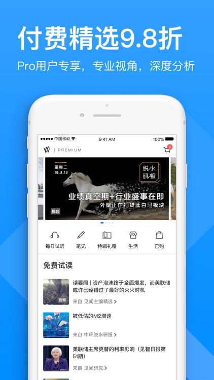 华尔街见闻(专业版)-全球财经新闻精选 screenshot-0