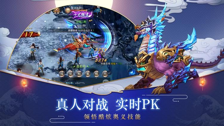 昆仑墟-三生三世浪漫3D武侠 screenshot-3