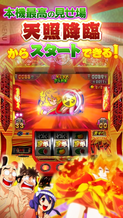 やじきた道中記乙 screenshot1