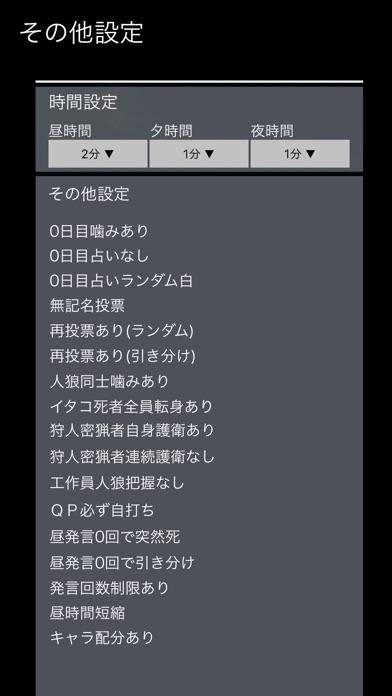人狼NET - オンライン用スクリーンショット4