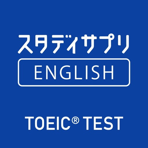 TOEIC®L&Rテスト対策 スタディサプリENGLISH