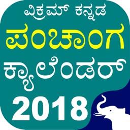 Kannada Calendar Panchanga