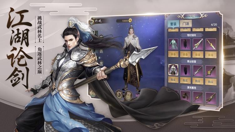 剑侠情缘2:剑歌行 screenshot-3