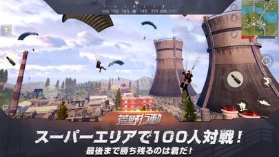 荒野行動-スマホ版バトロワ ScreenShot1
